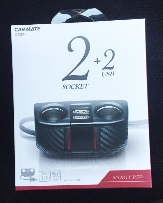 CAR MATE / カーメイト ソケット 2連コード付 2USB 2.4A カーボン調 レッド / DZ341