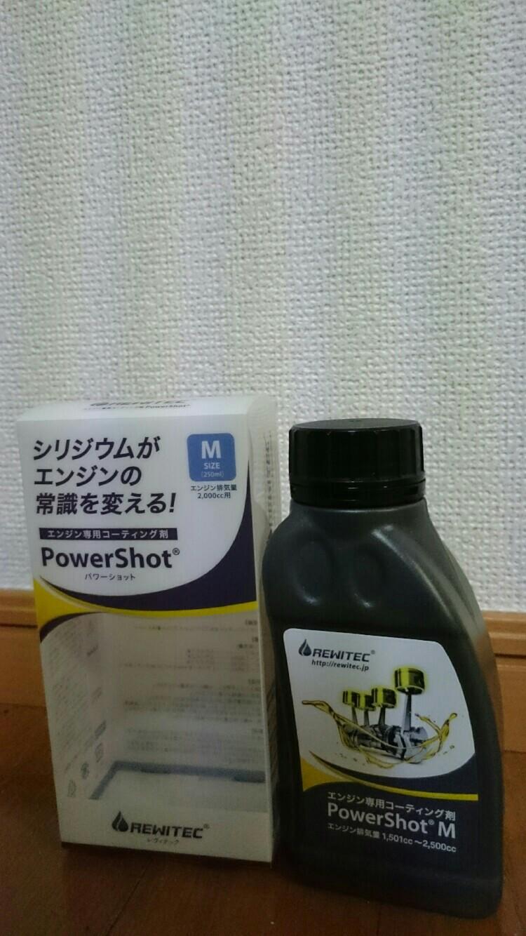 REWITEC Power Shot M