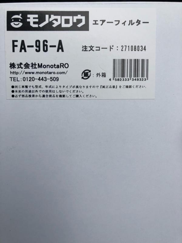 Monotaro エアーフィルター FA-96-A
