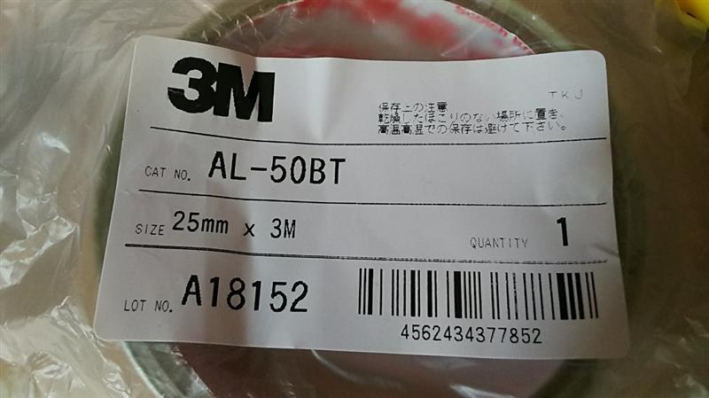 3M / 住友スリーエム 導電性アルミ箔テープ No.AL-50BT 25mm幅x3m