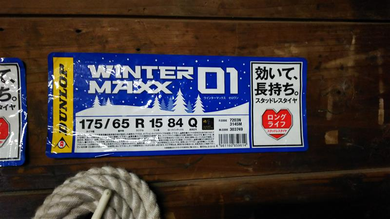 DUNLOP WINTER MAXX WINTER MAXX 01 175/65R15