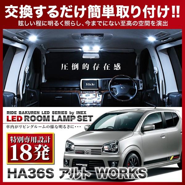 RIDE / INEX RIDE LEDルームランプ 18発