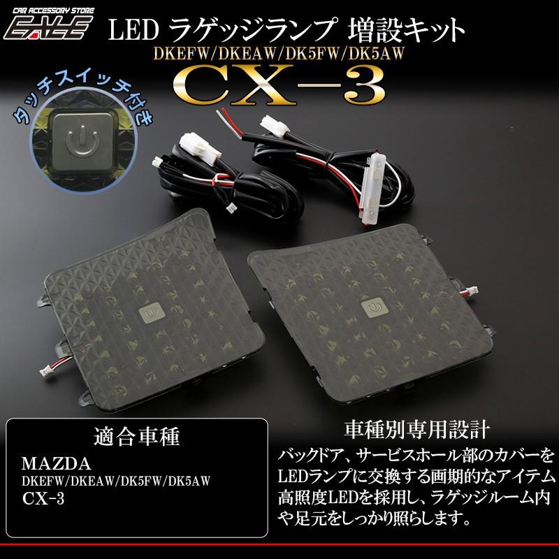 メーカー・ブランド不明 LED タッチセンサースイッチ付 バックドアライト