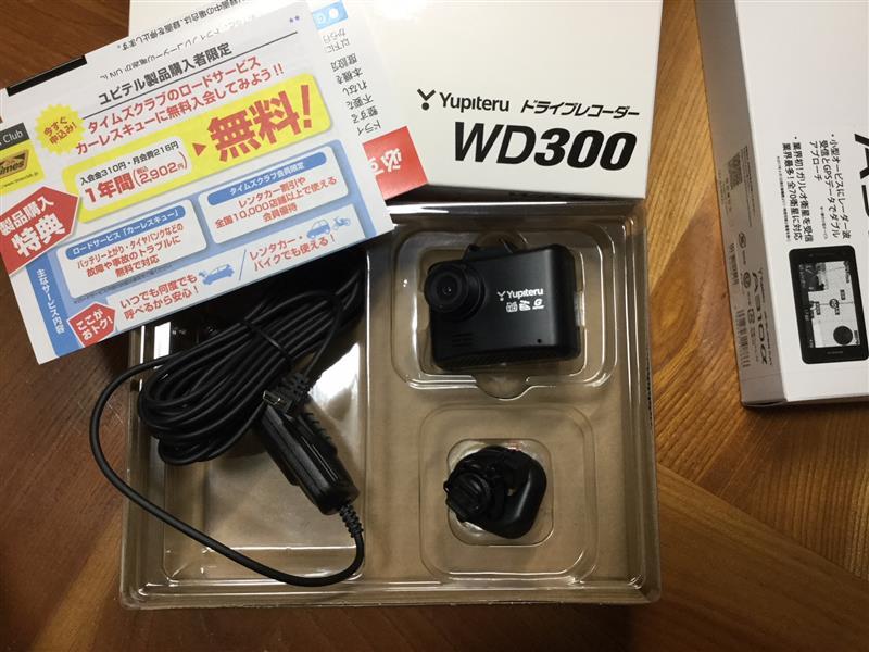 YUPITERU ドライブレコーダー WD300
