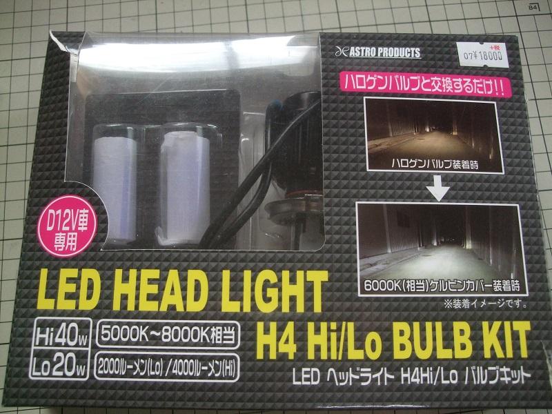 ASTRO PRODUCTS LED HEADLIGHT H4 Hi/Lo BULB KIT