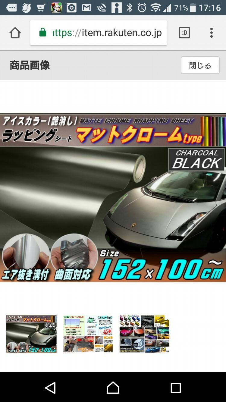 AUTOMAX izumi つや消しアイスカラー マットクロームラッピングシート