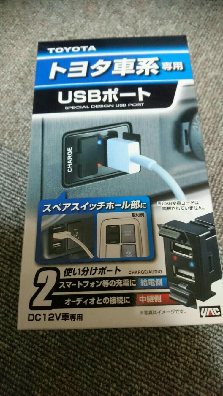 Tsuchiya yac トヨタ車系用 USBポート