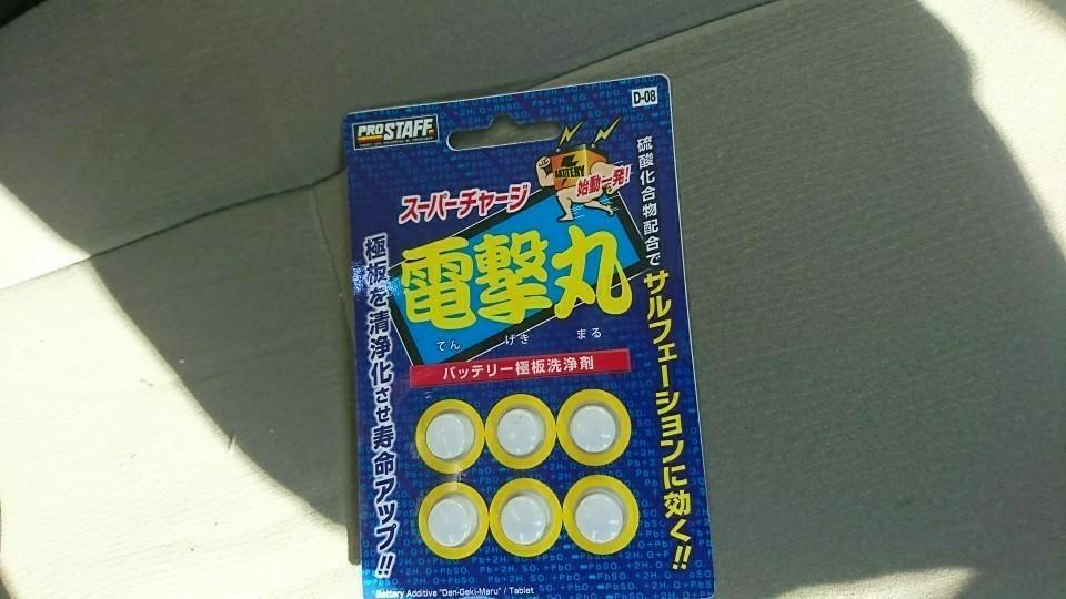 PRO STAFF 電撃丸