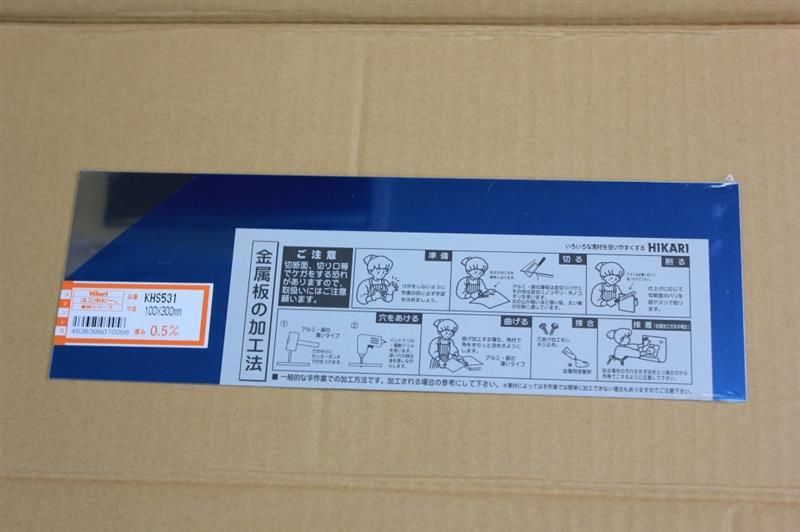 HiKari KHS531  ステンレス0.5mm  100×300mm