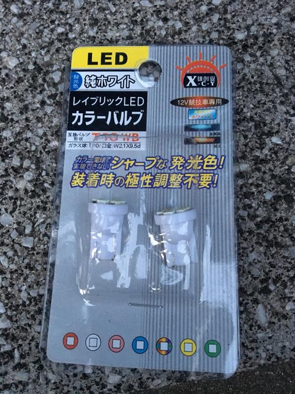 レイブリック LEDカラーバルブ