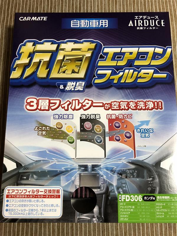 CAR MATE / カーメイト エアデュース 抗菌エアコンフィルター / FD306