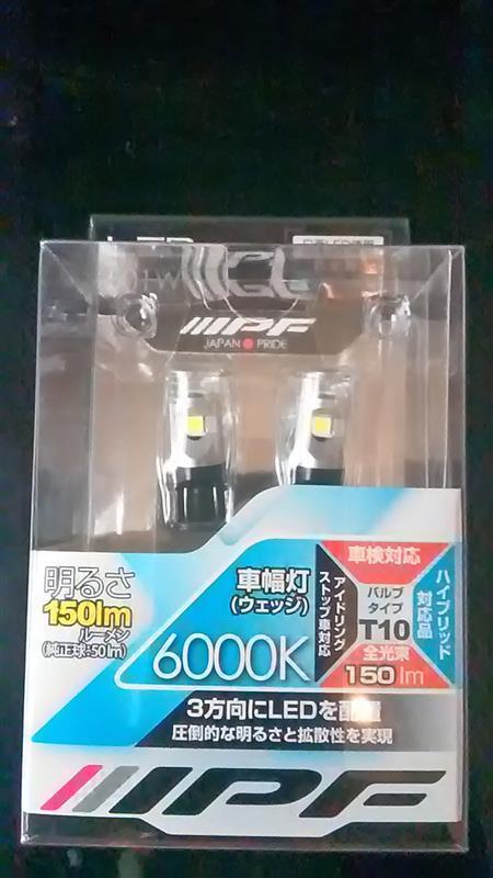 IPF LED T10 バルブ 6000K 150ルーメン 501W