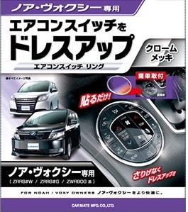 CAR MATE / カーメイト 80ノア.ヴォクシー 用エアコンスイッチリング