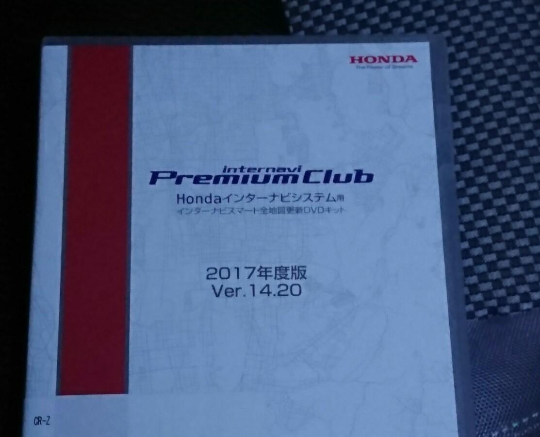 ホンダ(純正) 地図更新ver.14.20