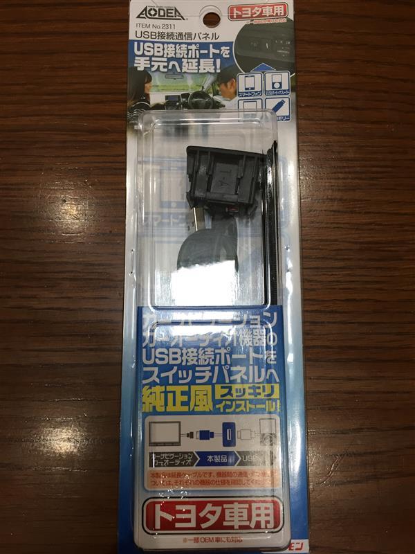 エーモン AODEA USB接続通信パネル(トヨタ車用) / 2311