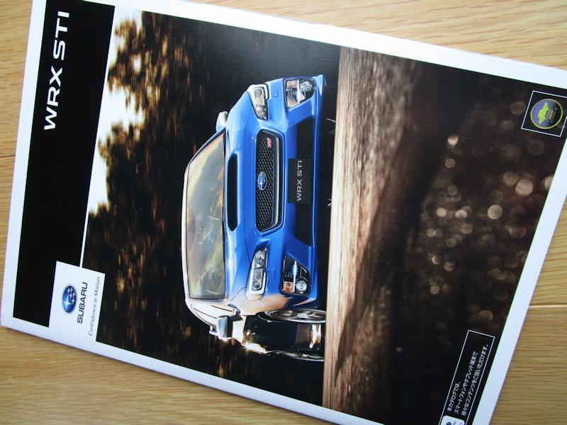 スバル インプ STi カタログ(車は超古いが)