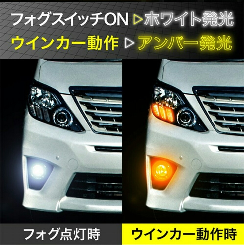 不明 ウィンカー連動 LED ターンフォグ H16(H11兼用)