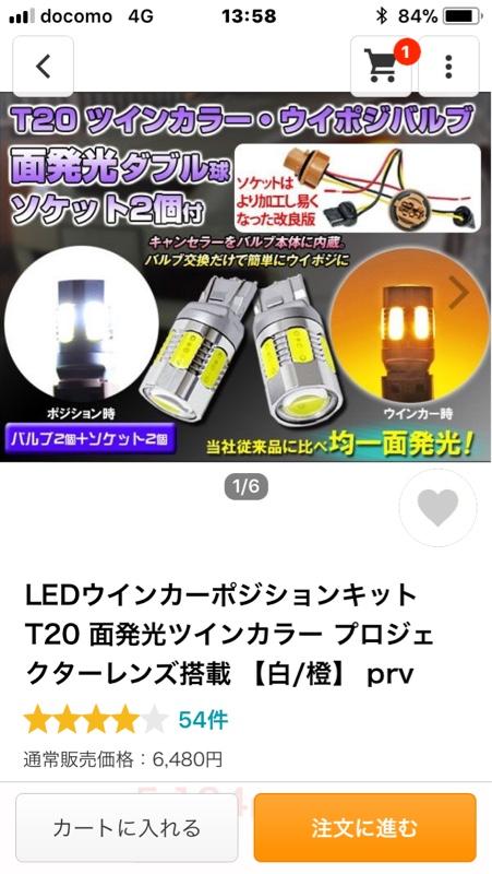 不明 LEDツインカラーウィンカーポジションキット