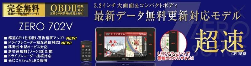 COMTEC ZEROシリーズ ZERO 702V