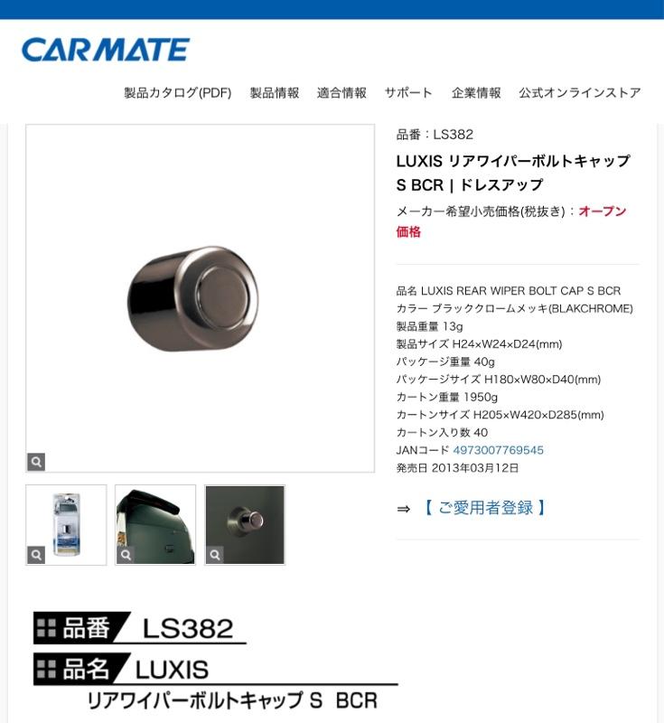 CAR MATE / カーメイト LUXIS リアワイパーボルトキャップ S BCR / LS382