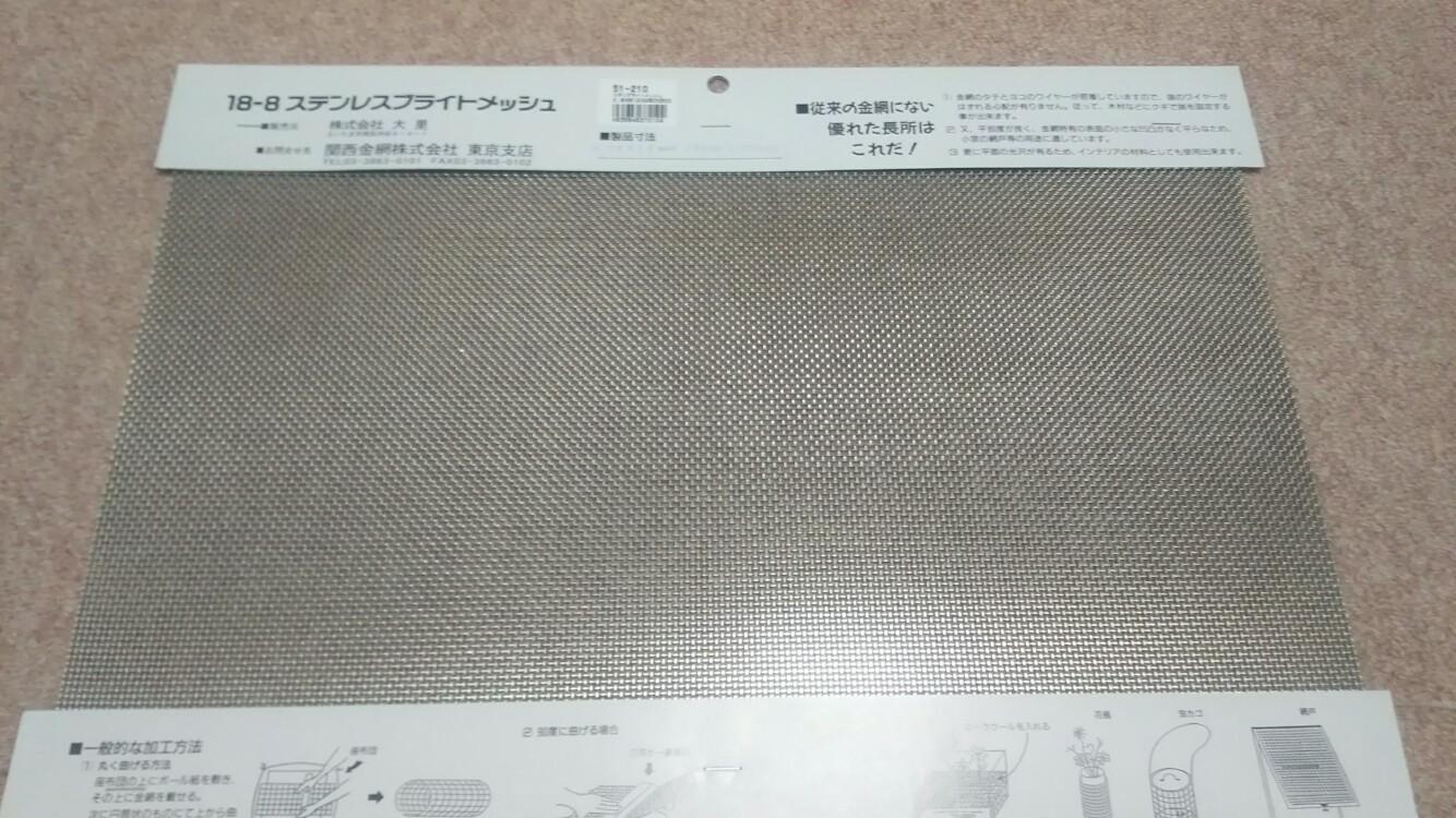 関西金網(株) ステンレスブライトメッシュ