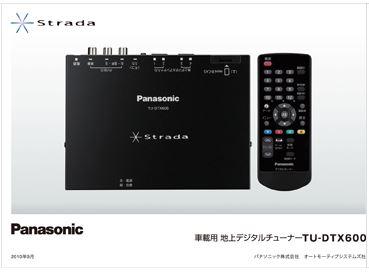 Panasonic TU-DTX600