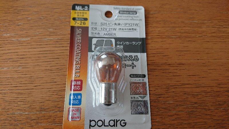 POLARG / 日星工業 シルバーコーティングバルブ S25ピン角違い