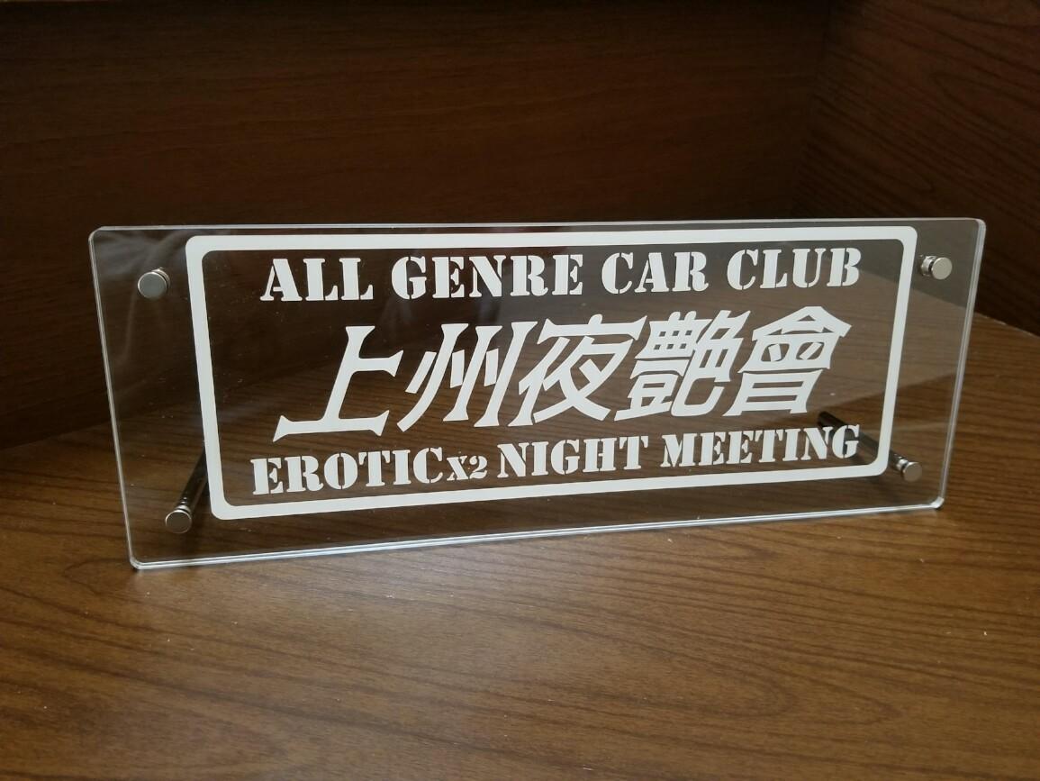 自作 上州夜艶會チームプレート2018ver.