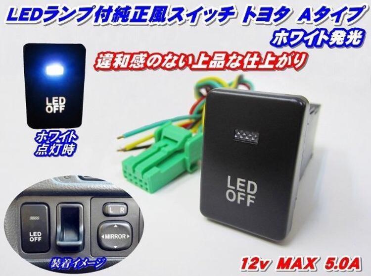 不明 LEDランプ付純正風スイッチ トヨタAタイプ ホワイト