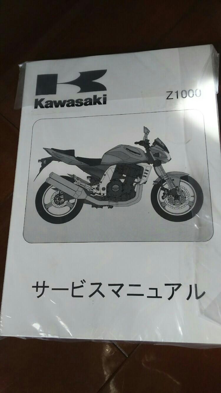 カワサキ純正 Z1000サービスマニュアル