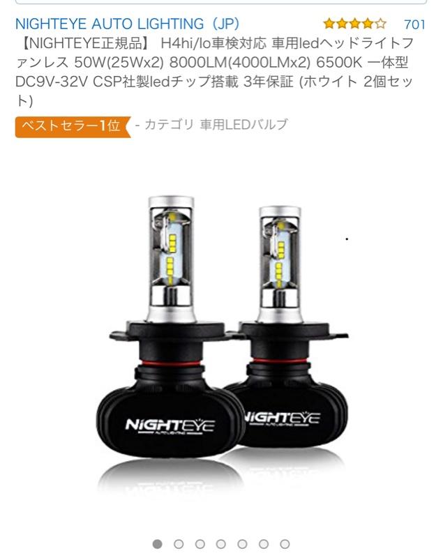 NIGHTEYE AUTO LIGHTING Ledヘッドライト