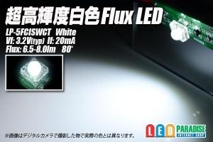 LEDパラダイス / CCFLパラダイス / ピースコーポレーション 白色FluxLED LP-5FCISWCT