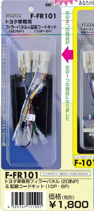 藤田産業 トヨタ車用フィラーパネル&配線コードキット