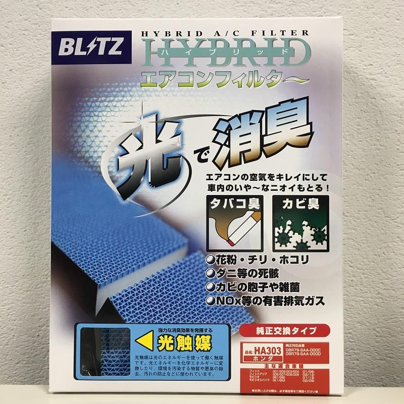 BLITZ ハイブリッド エアコンフィルター HA303
