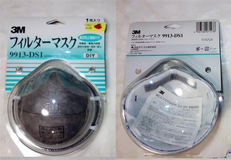 住友3M フィルターマスク(使い捨て式防じんマスク)9913-DS1