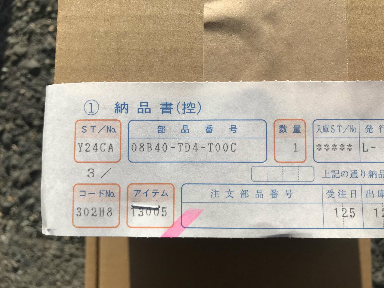 ホンダ(純正) シャトル 8インチナビ取付アタッチメント