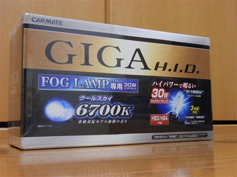 CAR MATE / カーメイト GFK667 | クールスカイ HB3/HB4 30Wキット | H.I.D.コンバージョンキット