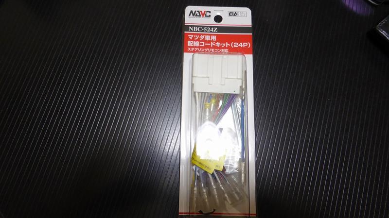 NAVC / Nishikori マツダ車用オーディオ配線コードキット / NBC-524Z