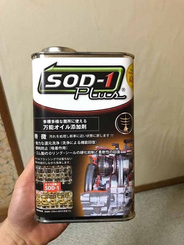 D1 chemical SOD-1