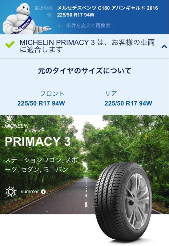 MICHELIN PRIMACY 3 225/50R17