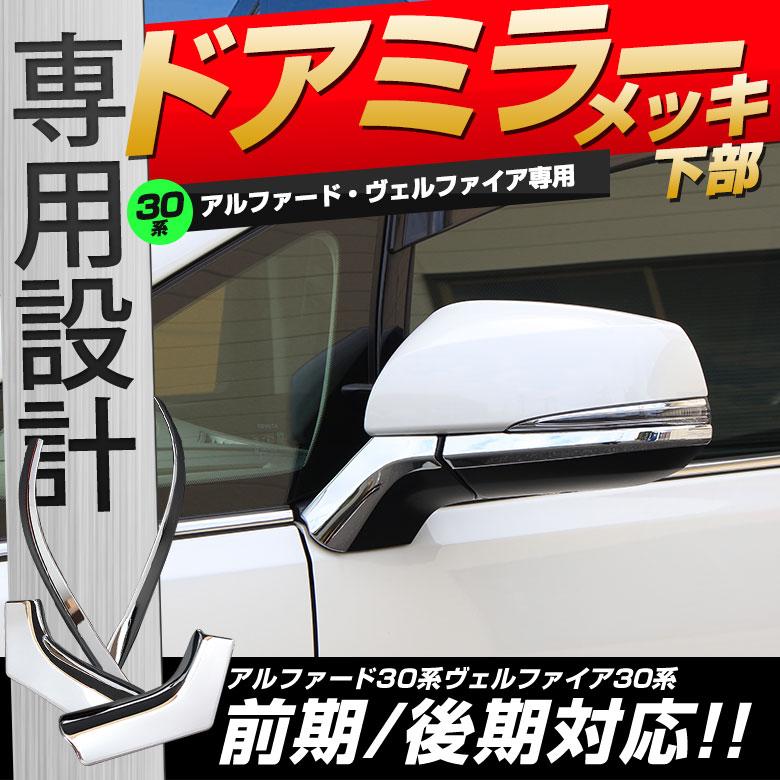 シェアスタイル 30系 アルファード 後期 ドアミラーウィンカーリム メッキ 【下部】