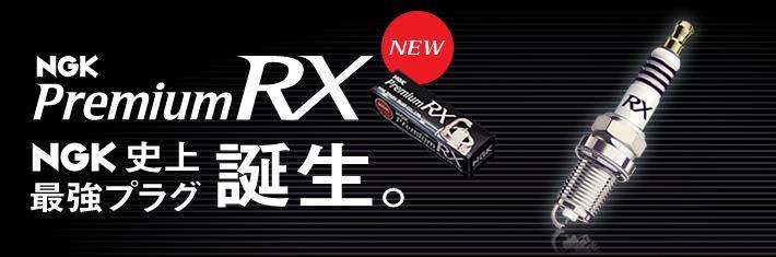 NGKスパークプラグ / 日本特殊陶業 プレミアムRX