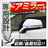 シェアスタイル 30系 ヴェルファイア 後期 ドアミラーウィンカーリム メッキ 【下部】