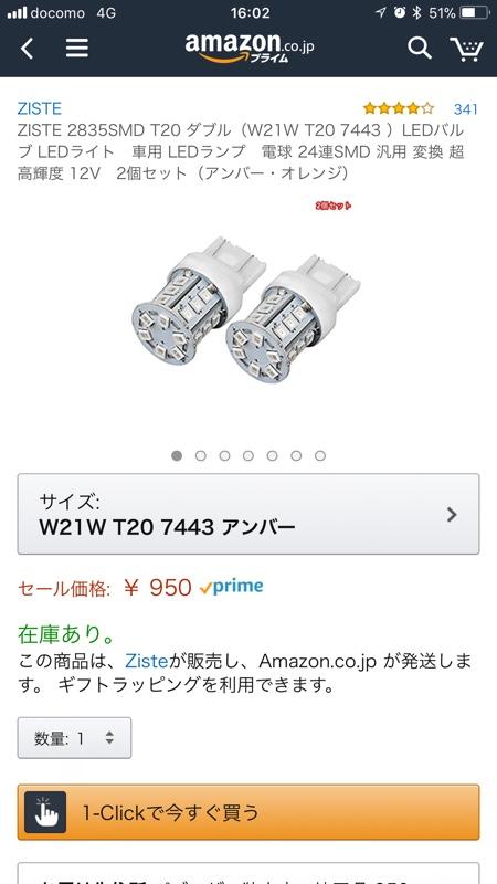 ZESTE W21W T20 アンバー