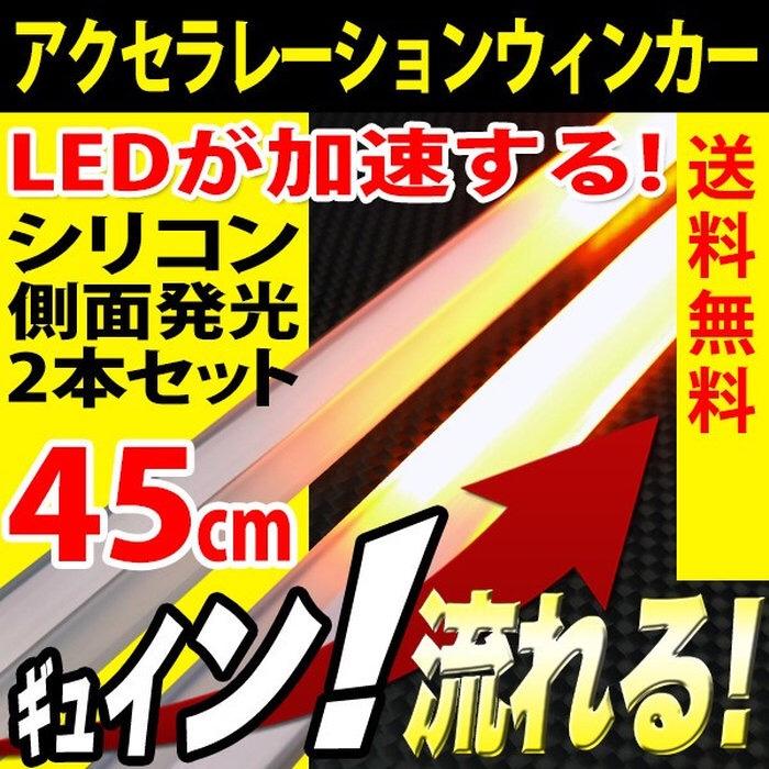 REIZ TRADING アクセラレーションウインカー シリコン側面発光45cm