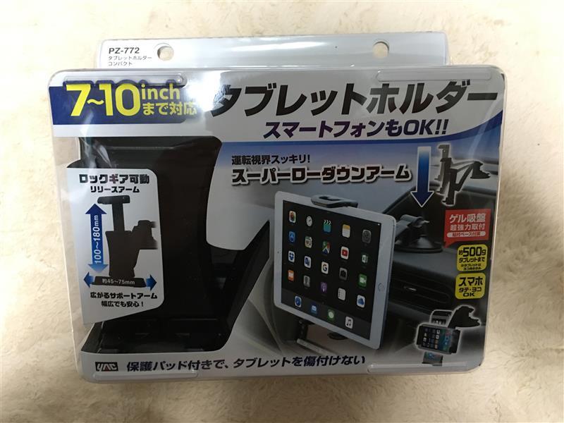YAC PZ-772 タブレットホルダーコンパクト