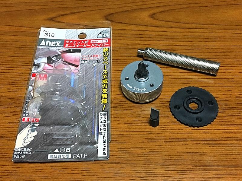 ANEX / 兼古製作所 ラチェット式ミニスタービードライバー 超短ビット付