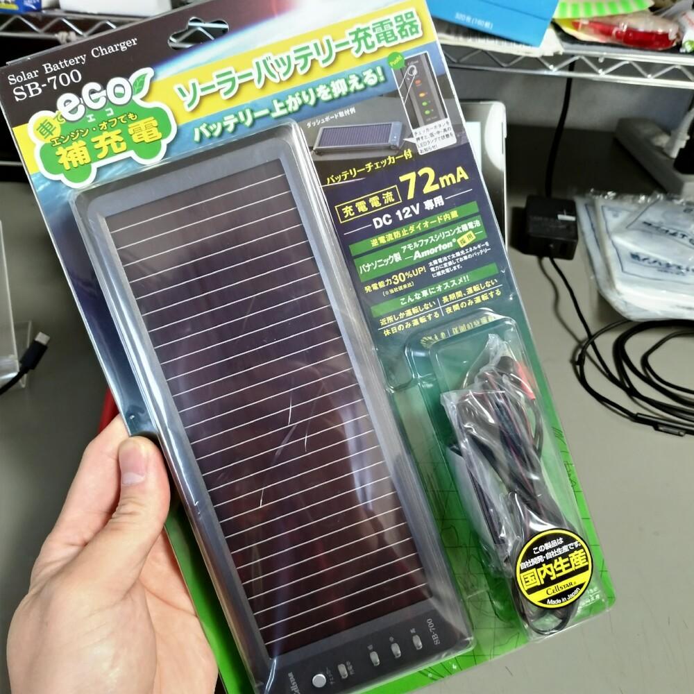 CELLSTAR ソーラーバッテリー充電器 SB700