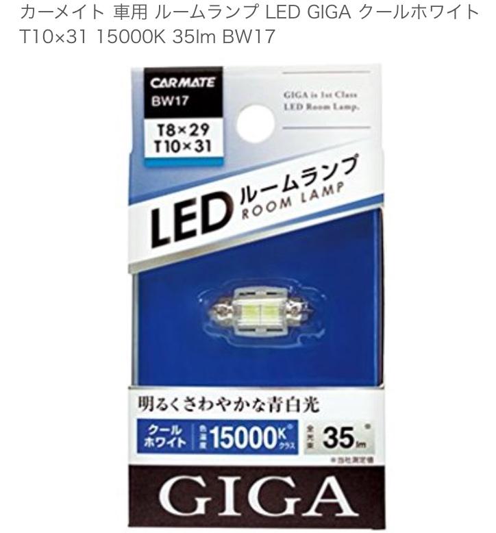 CAR MATE / カーメイト GIGA LEDルームランプ クールホワイト15000K T8×29 T10×31 / BW17