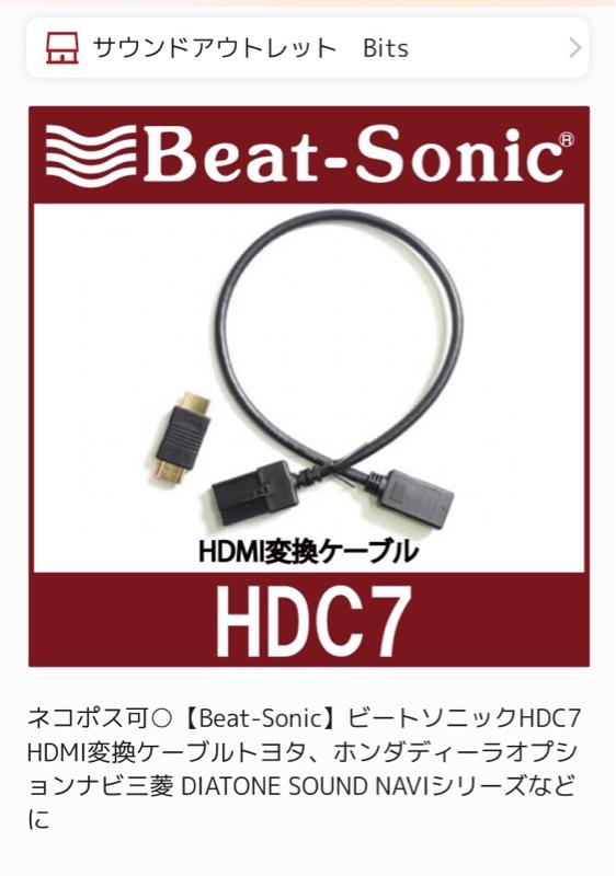 Beat-Sonic HDMI変換ケーブル HDC7